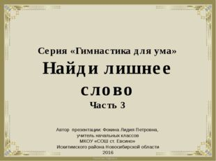 Серия «Гимнастика для ума» Найди лишнее слово Часть 3 Автор презентации: Фоки