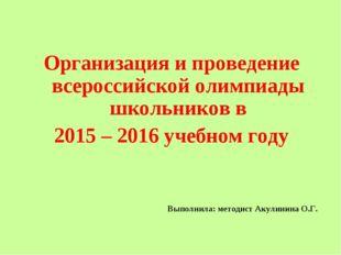 Организация и проведение всероссийской олимпиады школьников в 2015 – 2016 уче