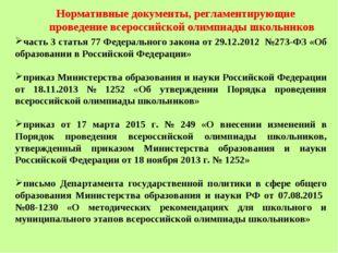Нормативные документы, регламентирующие проведение всероссийской олимпиады шк