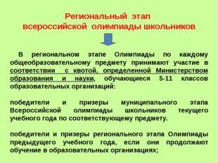 Региональный этап всероссийской олимпиады школьников В региональном этапе Оли