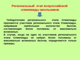 Региональный этап всероссийской олимпиады школьников Победителями регионально