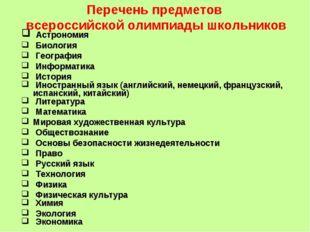 Перечень предметов всероссийской олимпиады школьников Астрономия Биология Г