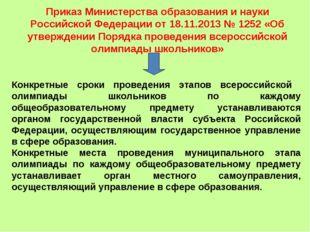 Конкретные сроки проведения этапов всероссийской олимпиады школьников по кажд
