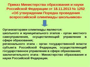 Приказ Министерства образования и науки Российской Федерации от 18.11.2013 №