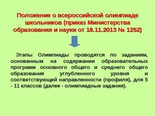 Положение о всероссийской олимпиаде школьников (приказ Министерства образован