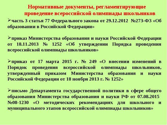 Нормативные документы, регламентирующие проведение всероссийской олимпиады шк...