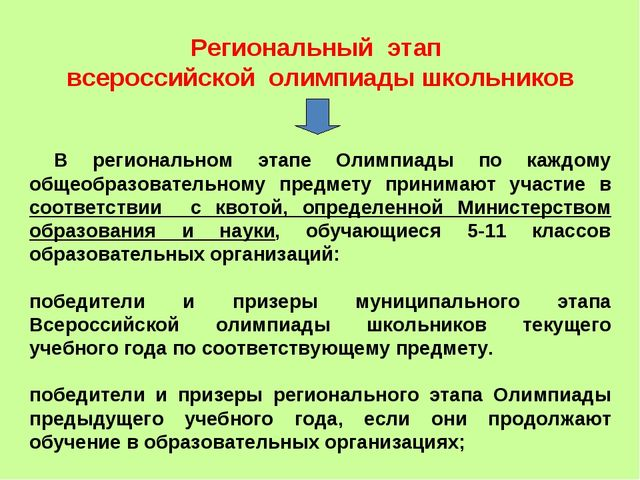 Региональный этап всероссийской олимпиады школьников В региональном этапе Оли...