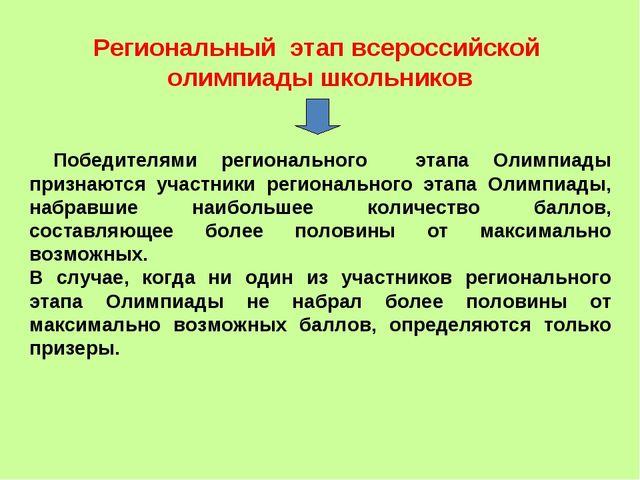 Региональный этап всероссийской олимпиады школьников Победителями регионально...