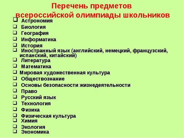 Перечень предметов всероссийской олимпиады школьников Астрономия Биология Г...