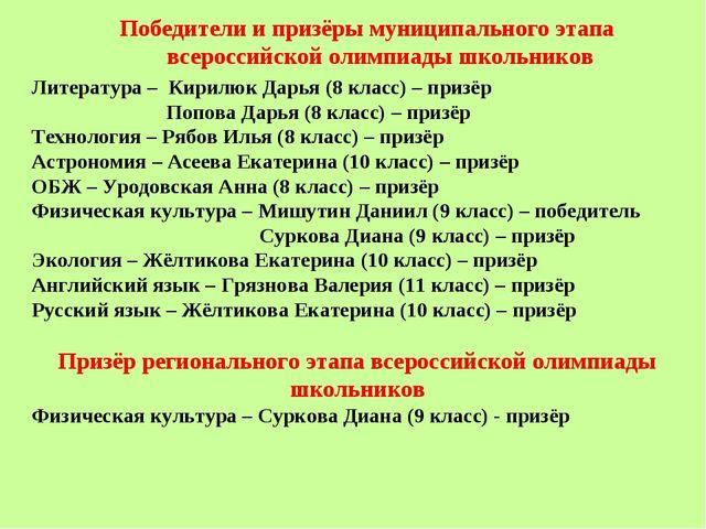 Победители и призёры муниципального этапа всероссийской олимпиады школьников...