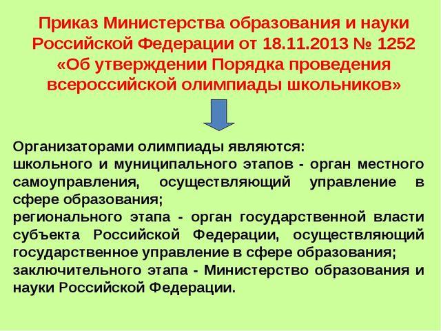 Приказ Министерства образования и науки Российской Федерации от 18.11.2013 №...