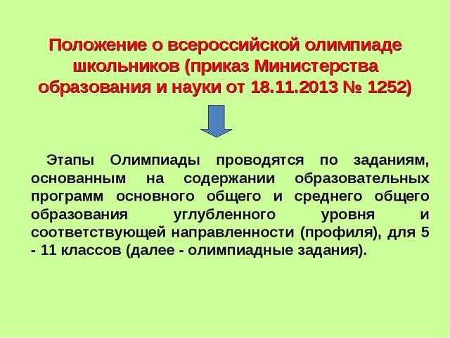 Положение о всероссийской олимпиаде школьников (приказ Министерства образован...
