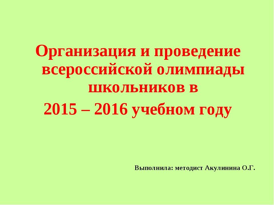 Организация и проведение всероссийской олимпиады школьников в 2015 – 2016 уче...