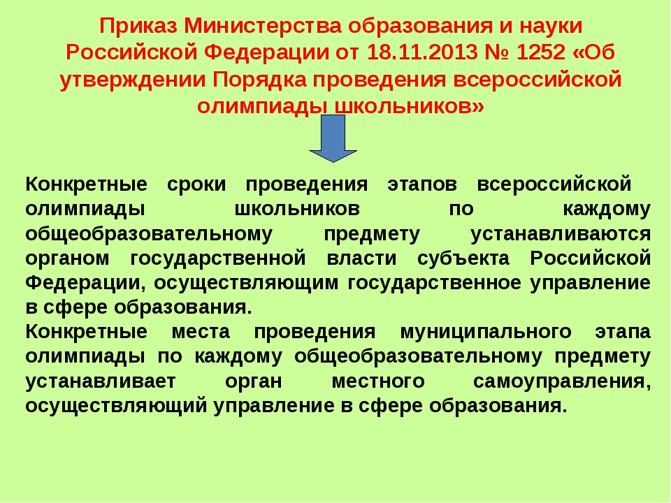 Конкретные сроки проведения этапов всероссийской олимпиады школьников по кажд...