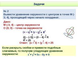 Задачи № 2 Вывести уравнение окружности с центром в точке М (-3; 4), проходящ