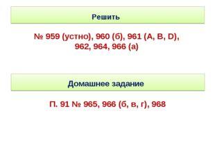 Решить № 959 (устно), 960 (б), 961 (А, В, D), 962, 964, 966 (а) Домашнее зада