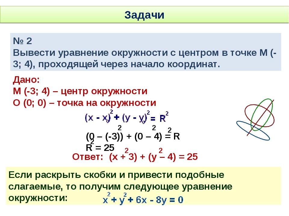Задачи № 2 Вывести уравнение окружности с центром в точке М (-3; 4), проходящ...