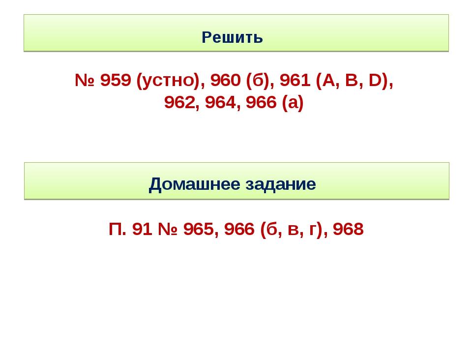 Решить № 959 (устно), 960 (б), 961 (А, В, D), 962, 964, 966 (а) Домашнее зада...
