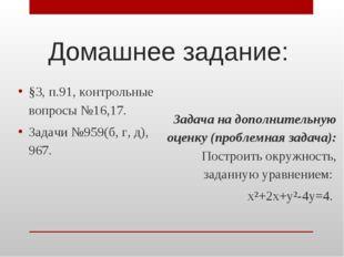Домашнее задание: §3, п.91, контрольные вопросы №16,17. Задачи №959(б, г, д),