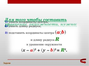 Для того чтобы составить уравнение окружности, нужно: Задачи