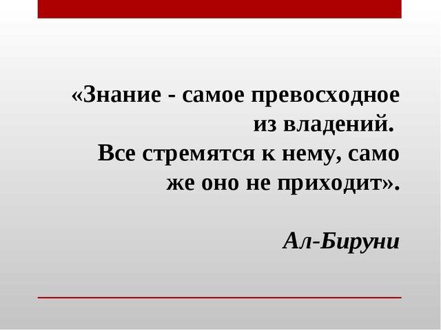 «Знание - самое превосходное из владений. Все стремятся к нему, само же оно н...