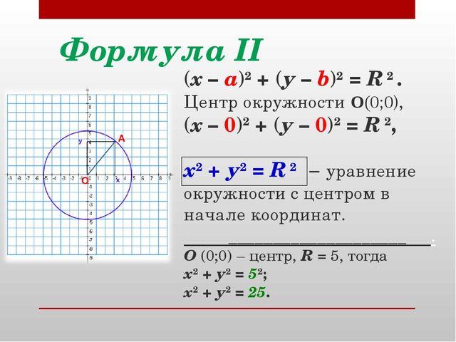 Формула II (х – а)2 + (у – b)2 = R 2 . Центр окружности О(0;0), (х – 0)2 + (у...