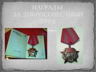 Орден Октябрьской Революции. 1975 год. НАГРАДЫ ЗА ДОБРОСОВЕСТНЫЙ ТРУД