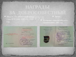 Медаль «За доблестный труд в годы ВОВ 1941-1945 гг», 1995 год НАГРАДЫ ЗА ДОБР