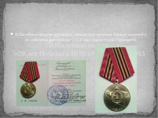 Юбилейные медали вручались, только при наличии боевых медалей и по юбилеям дн