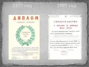 1975 год 1989 год