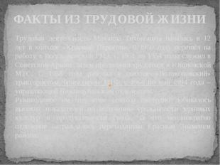 Трудовая деятельность Михаила Тихоновича началась в 12 лет в колхозе «Красный