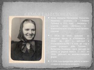 Жена Михаила Тихоновича, Валентина Ивановна, родилась в с.Нижние Лубянки в 19
