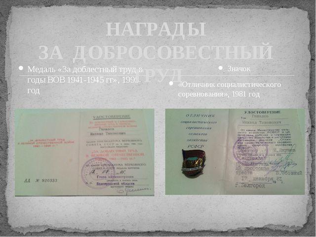 Медаль «За доблестный труд в годы ВОВ 1941-1945 гг», 1995 год НАГРАДЫ ЗА ДОБР...
