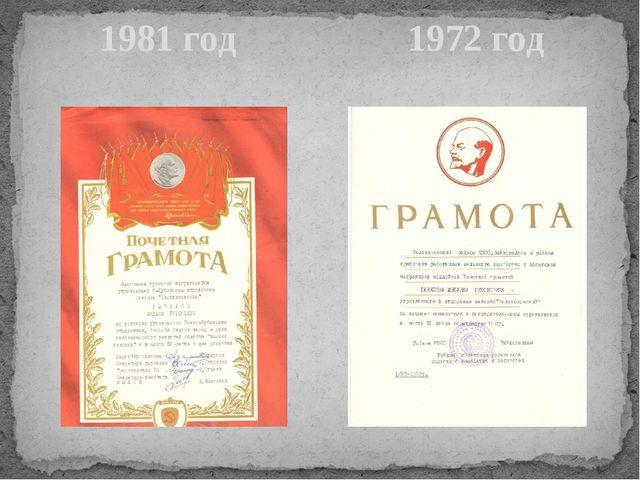 1981 год 1972 год