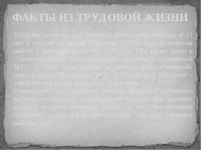 Трудовая деятельность Михаила Тихоновича началась в 12 лет в колхозе «Красный...
