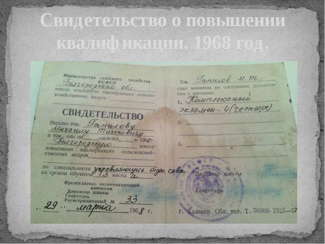 Свидетельство о повышении квалификации. 1968 год.