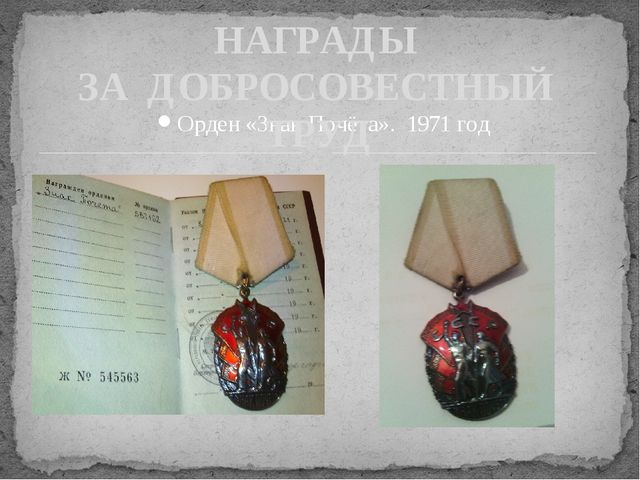 Орден «Знак Почёта». 1971 год НАГРАДЫ ЗА ДОБРОСОВЕСТНЫЙ ТРУД
