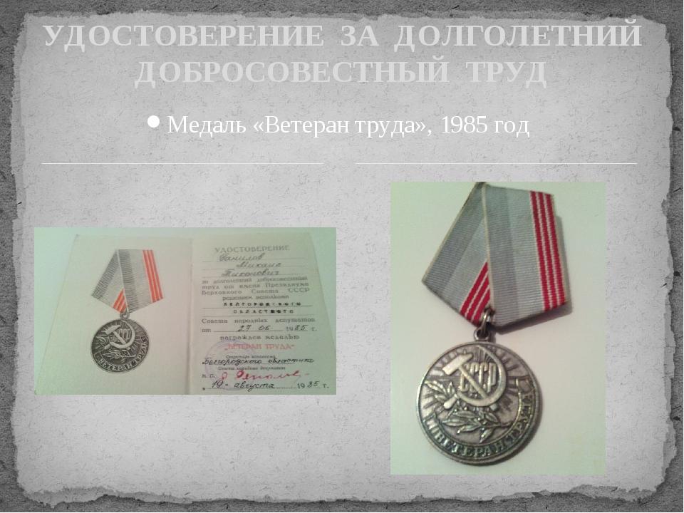 Медаль «Ветеран труда», 1985 год УДОСТОВЕРЕНИЕ ЗА ДОЛГОЛЕТНИЙ ДОБРОСОВЕСТНЫЙ...