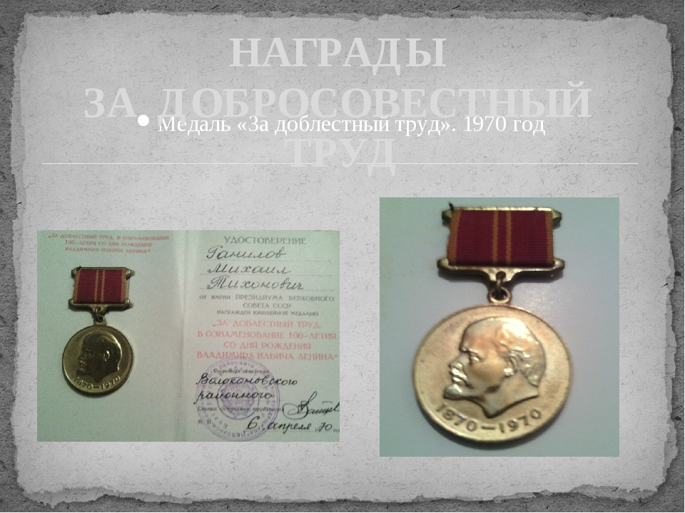 Медаль «За доблестный труд». 1970 год НАГРАДЫ ЗА ДОБРОСОВЕСТНЫЙ ТРУД