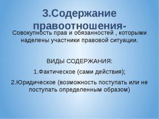 3.Содержание правоотношения- Совокупность прав и обязанностей , которыми наде