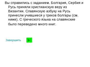 Вы справились с заданием. Болгария, Сербия и Русь приняли христианскую веру и