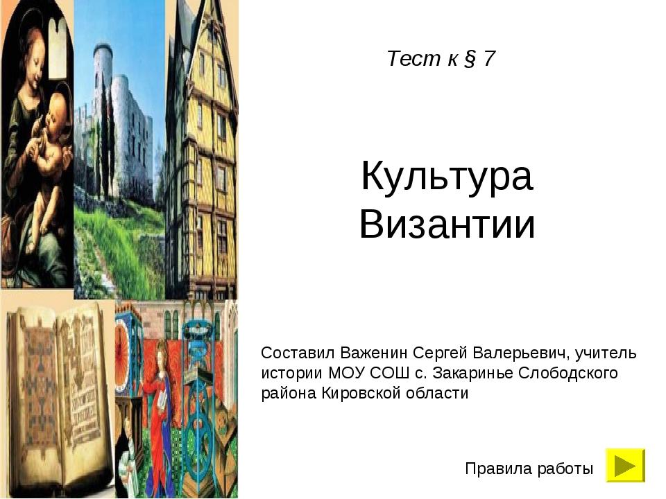 Культура Византии Тест к § 7 Правила работы Составил Важенин Сергей Валерьеви...