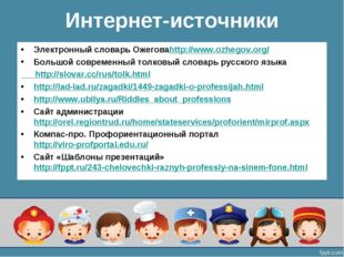 Интернет-источники Электронный словарь Ожеговаhttp://www.ozhegov.org/ Большой
