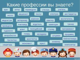 Какие профессии вы знаете? врач медсестра учитель воспитатель тренер актер пр
