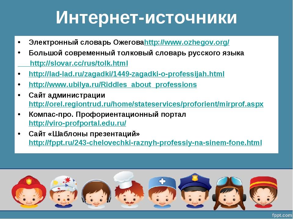Интернет-источники Электронный словарь Ожеговаhttp://www.ozhegov.org/ Большой...