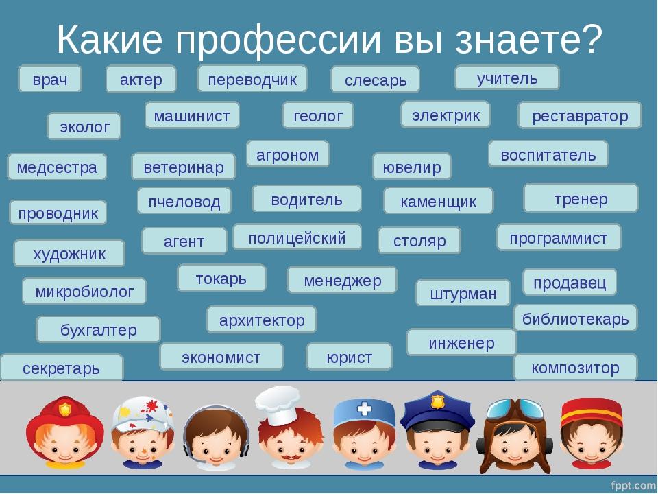 Какие профессии вы знаете? врач медсестра учитель воспитатель тренер актер пр...