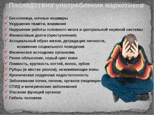 Бессонница, ночные кошмары Ухудшение памяти, внимания Нарушение работы головн
