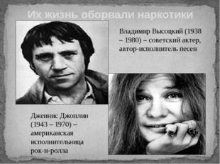 Владимир Высоцкий (1938 – 1980) – советский актер, автор-исполнитель песен Дж