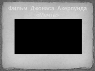 Фильм Джонаса Акерлунда «Мечта»