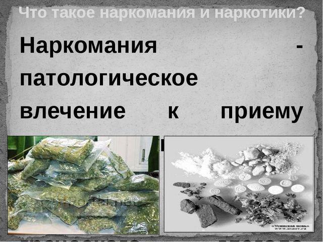 """Наркомания - патологическое влечение к приему наркотических средств. Термин """"..."""